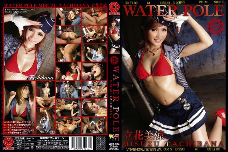 118wpc004pl WPC 004 Misuzu Tachibana   Water Pole 04