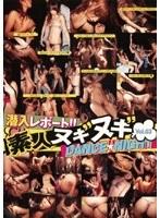 潜入レポート!!素人ヌギヌギDANCE★NIGHT Vol.3/DMM動画