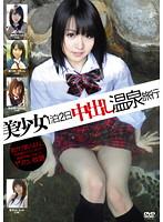 「美少女1泊2日中出し温泉旅行 05」のパッケージ画像
