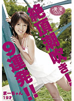 ヨコハマ★フェミニスタ 09