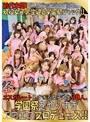 エスカレートしすぎる女子大生30人。学園祭をやりすぎエロエロプロデュース!!