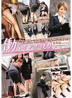 働くオンナ獲り 【リクルートスーツの就活女子大生をハメ廻せ!!】 vol.3