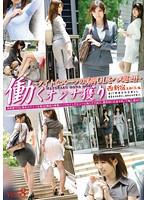 働くオンナ獲り 【タイトなスーツの美脚OLをハメ廻せ!!】 vol.8