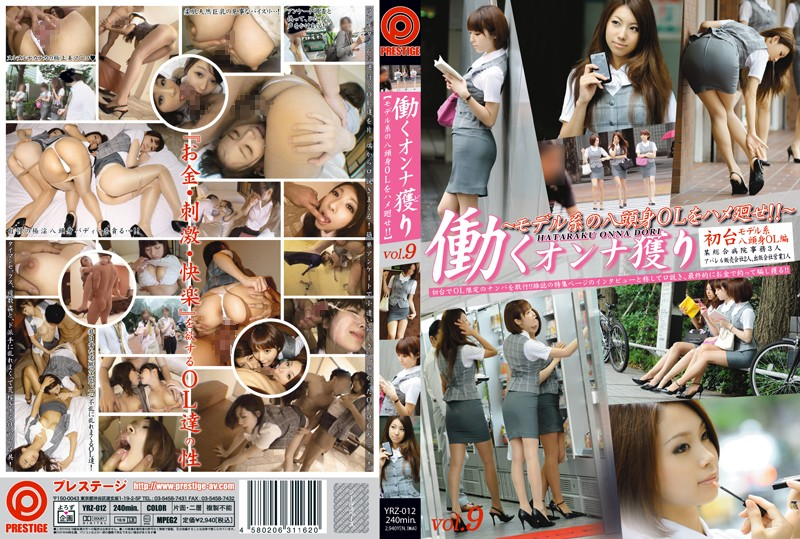 118yrz012pl YRZ 012 Mai Yuzuki, Hikaru Shiina and Yu Anzu   Getting Working Women Vol.9   Bang in Turn Model Like Office Ladies With An Ideal Height to Head Ratio of 8