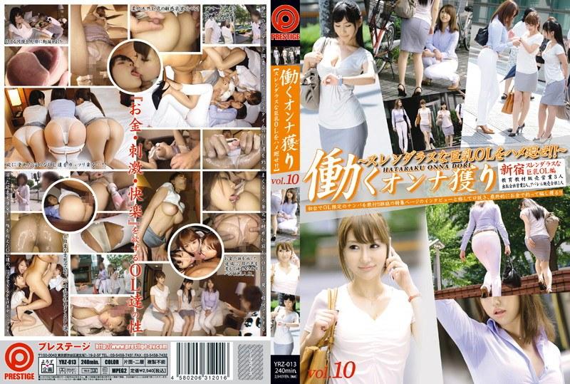 118yrz013pl YRZ 013 Rina Yada, Asuka Iwasa and Yukina Narumi   Getting Working Women Vol.10   Stirring It Up in Slenderous Busty Office Ladies!!