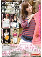 「完全ガチ交渉!街で噂の、ウブな看板娘を狙え! Volume 15 in渋谷」のパッケージ画像