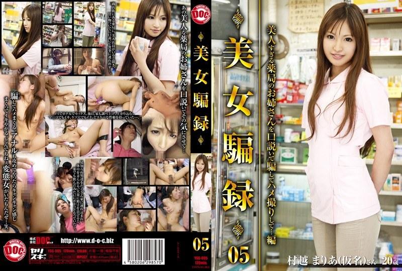 http://pics.dmm.co.jp/mono/movie/118ysg005/118ysg005pl.jpg