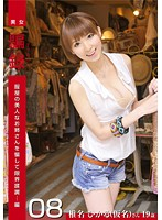 Beauty Clerk Shop Girl 08