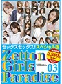 Zetton Girls Paradise Volume.03