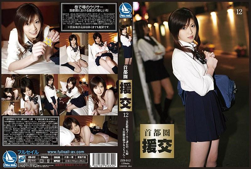 Tokyo Schoolgirl Prostitution 12