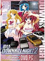 萌えろ Downhill Night 2 (DVDPG)