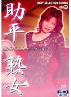 「助平熟女 熟女ベストセレクション」のパッケージ画像