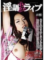 淫語生ライブ/アロマ企画 [DVD]