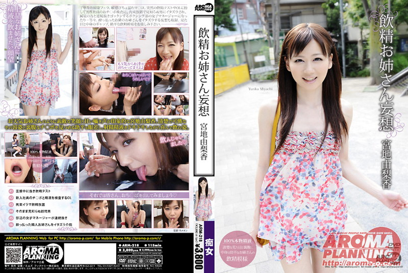 [ARM 218] Yurika Miyachi   Deluded Girl Drinks Cum (520MB MKV x264) 