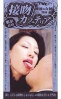 「接吻カフェテリア 朝河蘭」のパッケージ画像