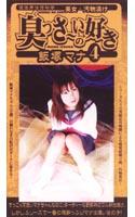 「臭っさ~いの好き 飯塚マナ」のパッケージ画像