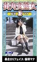 「街角変態女 3 飯塚マナ」のパッケージ画像