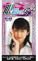 眼鏡の女 4