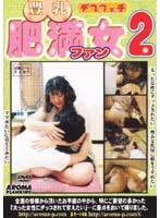 豊乳 肥満女ファン 2