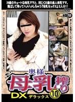 奥様 母乳搾りDX 10