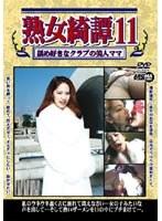 熟女綺譚11