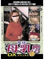 奥様 母乳搾りDX 11