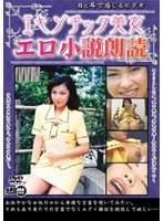 エキゾチック美女 エロ小説朗読