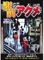 「駅前アクメ」のパッケージ画像