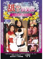 「続 舐められ倶楽部 レズビアンルーム」のパッケージ画像