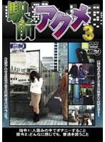 「駅前アクメ3」のパッケージ画像