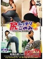 「ムッチリ尻ごのみ 〜ピタパン&ピタGの誘惑〜」のパッケージ画像