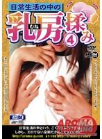 日常生活の中の乳房揉み 4