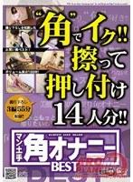 '角'でイク!! 擦って押し付けマン土手・角オナニー14人分!!BEST