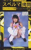 「美少女 スペルマ拷問 12」のパッケージ画像