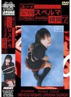 美少女 緊縛スペルマ拷問 7