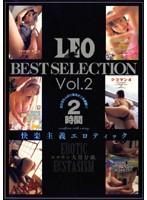「LEO BEST SELECTION Vol.2 2時間 快楽主義エロティック」のパッケージ画像
