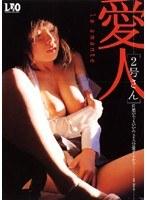 「愛人 2号さん」のパッケージ画像