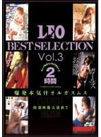 「LEO BEST SELECTION Vol.3 2時間 爆発本気汁オルガスムス」のパッケージ画像