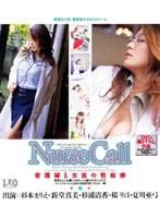 「Nurse Call 看護婦と女医の性痴療」のパッケージ画像