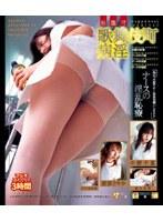 「無認可 歌舞伎町病淫 ナースの淫乱恥療」のパッケージ画像