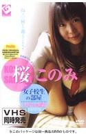 「女子校生の部屋 ナイショのお話 桜このみ」のパッケージ画像