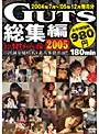 GUTS総集編 2005 2004年7月〜2005年12月発売分