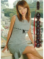 「人妻解放区 年下青年陵辱淫乱妻 #012 宮下真紀36才」のパッケージ画像