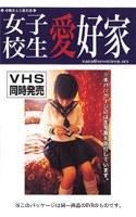 「女子校生愛好家 nana@seventeen.sex」のパッケージ画像