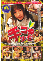 「手コキ少女 生搾り!!120分スペシャル!!」のパッケージ画像