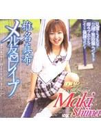 「椎名真希 メル友 レイプ」のパッケージ画像