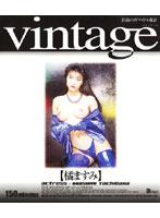「vintage 橘ますみ」のパッケージ画像
