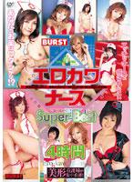 BURST エロカワナース Super Best 4時間