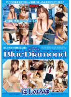 「ブルーダイアモンド ほしのみゆ」のパッケージ画像