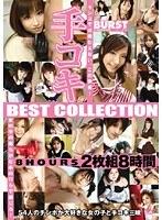「BURST 手コキ BEST COLLECTION 2枚組8時間」のパッケージ画像